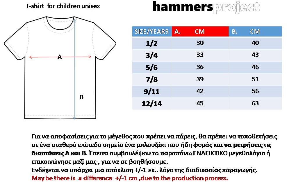 Παιδικό μπλουζάκι με κοντό μανικάκι